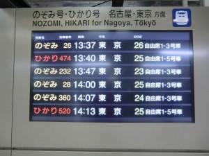 HIKARI 520  14:13 TOKYO   - alles klar